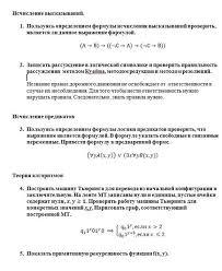 Контрольная работа Математическая логика и теория алгоритмов ii  Контрольная работа Математическая логика и теория алгоритмов ii й семестр вариант №
