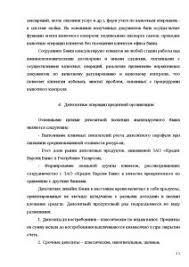 Отчет о производственной практике по специальности реклама Дневник отчет о производственной практике по профилю