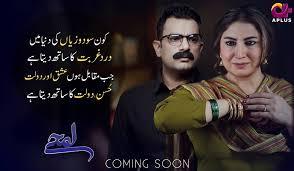 Lamhay -Download Free Drama – Ep # 1 – Drama Cost Saima Noor, Sarmad Khoosat New Pakistani Drama