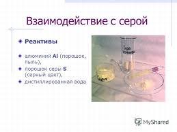 Презентация на тему Алюминий отчет по профильной практике  7 Взаимодействие с серой Реактивы алюминий al порошок пыль порошок серы s серный цвет дистиллированная вода