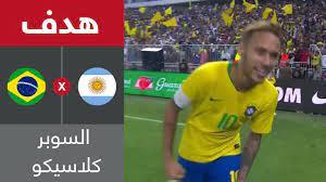 هدف البرازيل الأول ضد الأرجنتين (جواو ميراندا) - سوبر كلاسيكو - YouTube