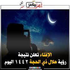جريدة أهل مصر | الإفتاء تعلن نتيجة رؤية هلال ذي الحجة 1442 اليوم.