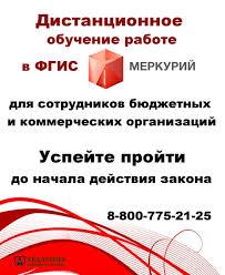 Государственная ветеринарная инспекция Пермского края Дистанционное обучение работе в ФГИС Меркурий