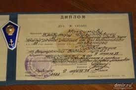 Диплом судоводителя Продажа подленных документов речной диплом судоводителя