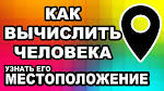 Как по номеру телефона узнать человека в украине