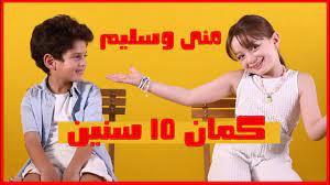 غلاف جوسيبس   منى أحمد زاهر وسليم مصطفى في كمان 10 سنين - YouTube