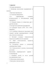 Вагоно ремонтный завод в Стерлитамаке отчет по практике по  Вагоно ремонтный завод в Стерлитамаке отчет по практике по технологии скачать бесплатно технологический производственные дисциплина