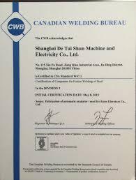 Qualification Shanghai Detaishun Elevator Accessories Co Ltd