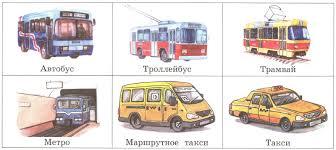 Городской общественный транспорт автобус троллейбус трамвай  Городской общественный транспорт автобус троллейбус трамвай метро маршрутное такси такси