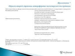 Презентация на тему Колесникова О Н декан факультета  11 Приложение 7 Образец второй страницы автореферата магистерской диссертации