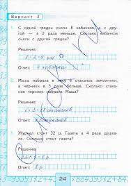 ГДЗ Контрольные работы по математике класс Рудницкая к учебнику Моро 24стр