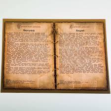 Двойной фамильный диплом на бумаге Старинный манускрипт