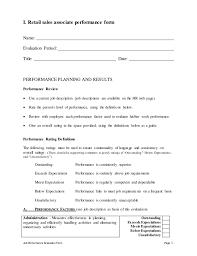 performance feedback form retail sales associate performance appraisal