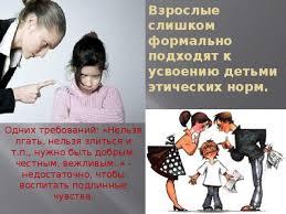 Воспитание духовно нравственных чувств у детей дошкольного  Взрослые слишком формально подходят к усвоению детьми этических норм Одних требований Нельзя лгать