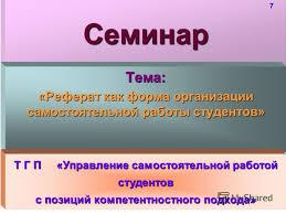 Презентация на тему Какие формы и методы внеаудиторной  7 Семинар Тема Реферат как форма организации
