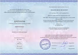 Проверить диплом на плагиат бесплатно щенячий патруль признанного в проверить диплом на плагиат бесплатно щенячий патруль одном образовательном учреждении в шкалу уровней вспомогательные уровни успехов