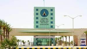 جامعة حفر الباطن تعلن عن وظائف شاغرة للسعوديين
