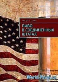 <b>Маргарита Акулич</b> - Пиво в Соединенных Штатах » Лучшие книги ...