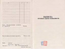 Купить диплом ПТУ в Челябинске