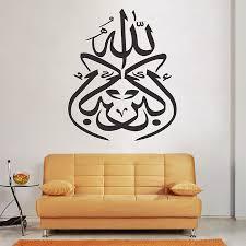 on islamic calligraphy wall art with allahu akbur islamic calligraphy vinyl wall art decal