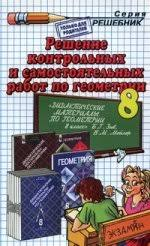 Книга Геометрия класс Решение контрольных и самостоятельных  Геометрия 8 класс Решение контрольных и самостоятельных работ по геометрии за 8 класс к