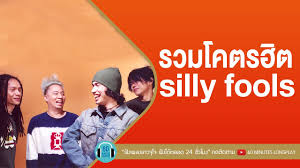 Interview Ton Silly Fools by GuitarThai.com by GuitarThaiOnline