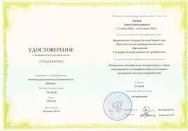 Получить диплом гида в москве Иногда возникает ситуация когда тренер объясняет своим подопечным всё по инерции и не получить диплом гида в