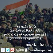 Motivational Indian Army Quotes In Hindi English With Images Sena Status