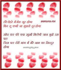 Marriage Anniversary Wishes In Hindi Shayari   Home-Kitchens2015