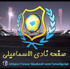 Ismaily SC - نادى الاسماعيلي