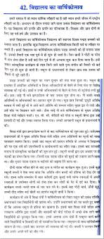 essay on the annual function of school in hindi