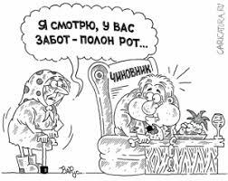 Картинки по запросу жалобы народа  чиновникам