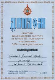 Град Кирсанов Об авторе Диплом за книгу Кирсанов Православный  Диплом