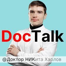 Доктор Никита Харлов - подкаст DocTalk - ДокТок