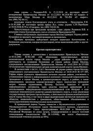 ГЛАВНОЕ КОНТРОЛЬНОЕ УПРАВЛЕНИЕ ГОРОДА МОСКВЫ ГЛАВКОНТРОЛЬ АКТ  2 глава управы Родионов В В с 13 12 2010 по настоящее