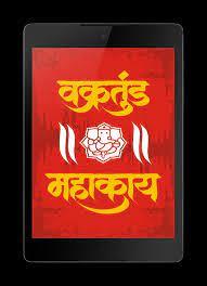 Shree Ganesh Wallpaper for Android ...