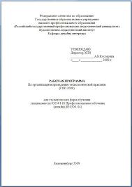 Отчет по учебной практике юриста в университете Отчет по практике юриста