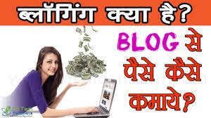 Image result for blogging kya hai blogging se paise kaise kamaye
