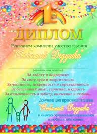 Устроим Праздник Детский день рождения шаблоны кэндибар Каталог  Дипломы для бабушки и дедушки Сверкающая радуга