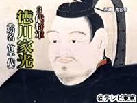「徳川家光」の画像検索結果