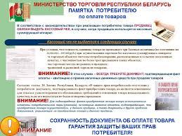 Защита прав потребителей  защите прав потребителей местных исполнительных и распорядительных органов Плакат по оплате товара с 01 10 2011
