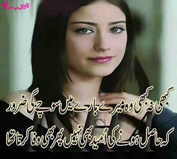 facebook sad shayari in urdu