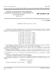 Скачать ОСТ Тройники штампованные равнопроходные с   ОСТ 24 125 17 89