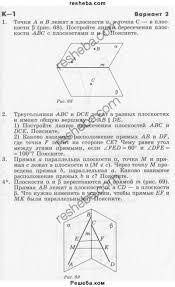 ГДЗ по геометрии для класса Б Г Зив контрольная работа К  1 Точки А и В лежат в плоскости α а точка С в