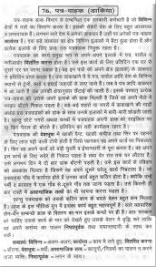 "sample essay on ""postman"" in hindi"