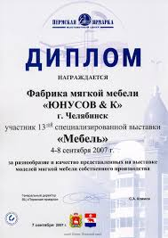 Награды фабрики мягкой мебели Юнусов и К Диплом за разнообразие и качество продукции