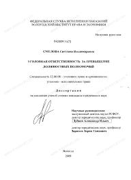 Диссертация квалифицирующие признаки кражи Фото № 9427 Диссертация квалифицирующие признаки кражи