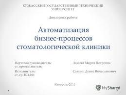 Презентация на тему Дипломная работа Разработка подсистемы  Автоматизация бизнес процессов стоматологической клиники Дипломная работа Кемерово 2011 КУЗБАССКИЙ ГОСУДАРСТВЕННЫЙ ТЕХНИЧЕСКИЙ