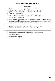 Александрова контрольные работы по алгебре класс читать онлайн Читать онлайн и скачать в pdf Нажми