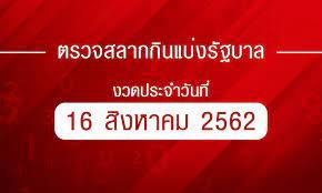 ตรวจหวย ตรวจผลสลากกินแบ่งรัฐบาล งวด 16 สิงหาคม 2562 ตรวจรางวัลที่ 1